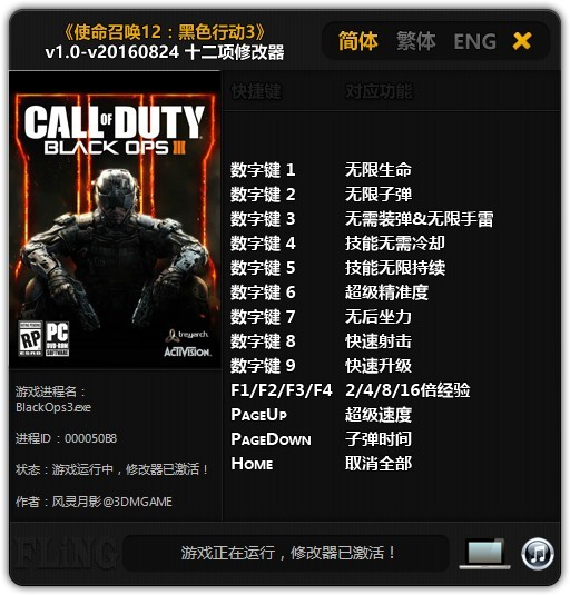 Call of Duty: Black Ops 3: Trainer (+12) [1.0 - UPD: 24.08.2016] {FLiNG}