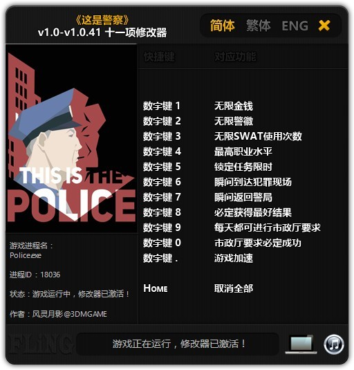 This Is the Police: Trainer (+11) [1.0 - 1.0.41] {FLiNG}