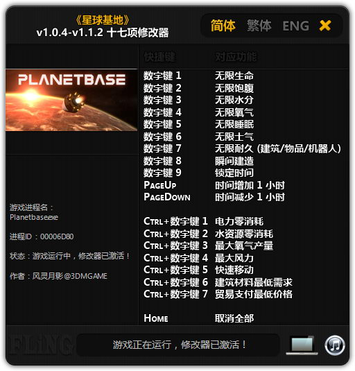 Planetbase: Trainer (+17) [1.0.4