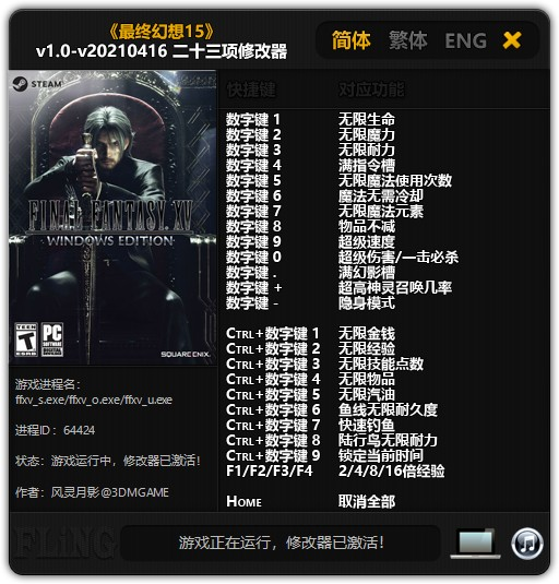 Final Fantasy XV: Trainer +20 Demo {FLiNG}