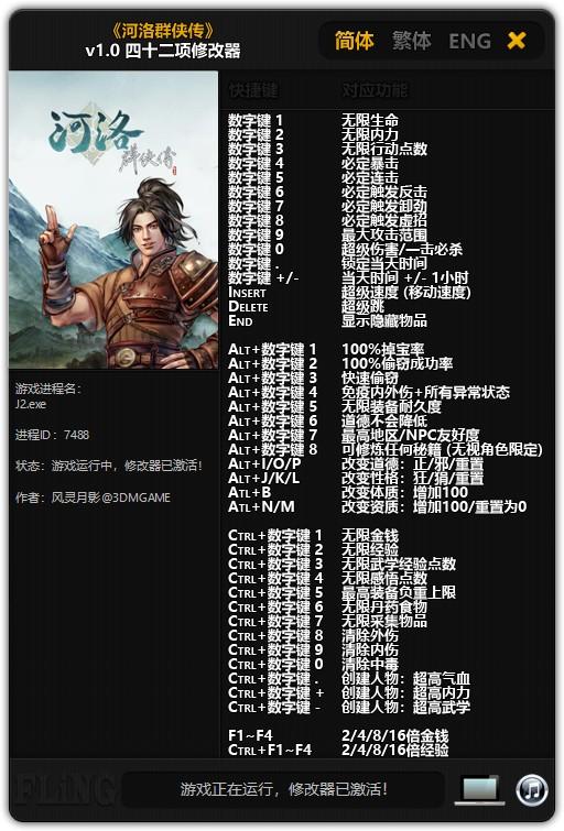 Ho Tu Lo Shu: The Books of Dragon - Trainer +28 v1.0 {FLiNG}