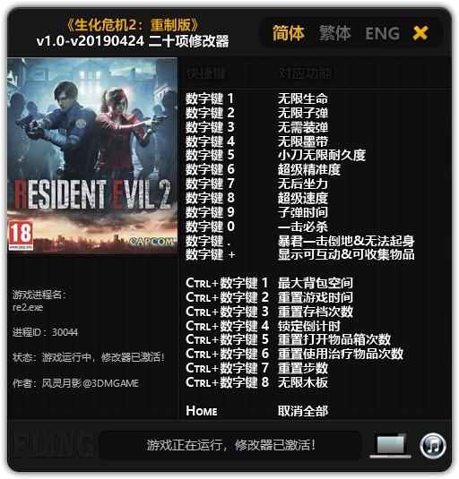 Resident Evil 2 Remake: Trainer +20 v1 0-v20190424 {FLiNG